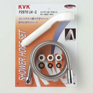 KVK シャワーセット メタル PZ970LM-2 1.6M|シャワー シャワーヘッド セット シャワーホース ホース 防カビ剤入り コンパクト 水道用品 水栓 交換 キッチンシャワー風呂 蛇口 浴室 洗面台 補修