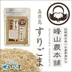 喜界島ごま すり胡麻(すりごま)35g【ミネックス(峰山農本舗)】