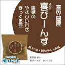 喜界島産 喜(よろこ)びーんず まっくる豆