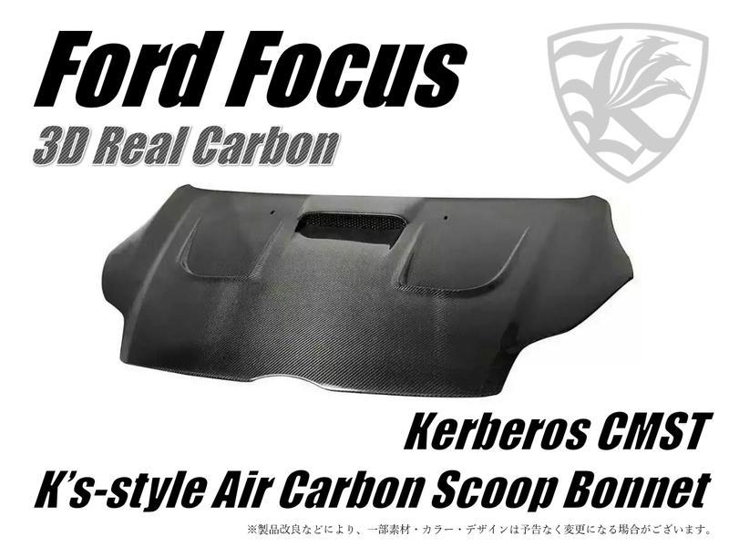 Ford フォーカス 3代目 前期 Kerberos K'sスタイル 3D Real Carbon カーボンエアスクープボンネット 【AK-6-009】