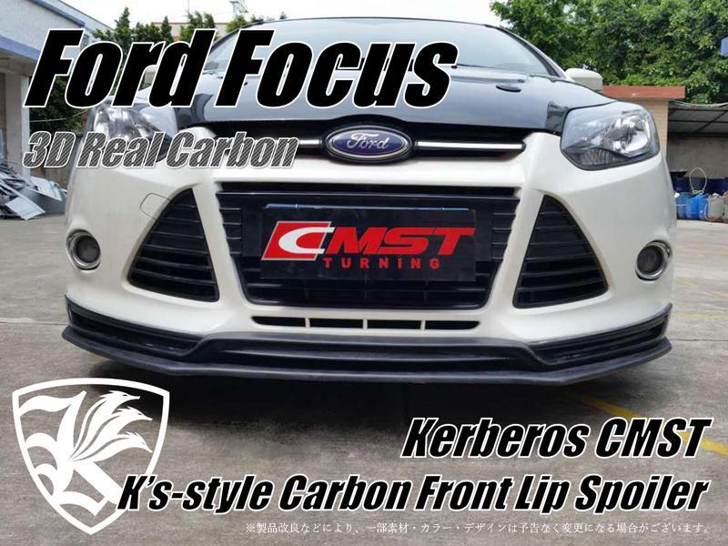 Ford フォーカス 3代目 前期 Kerberos K'sスタイル 3D Real Carbon カーボンフロントリップスポイラー 【AK-6-042】