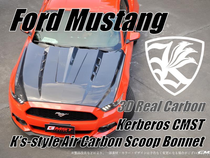Ford マスタング Kerberos K'sスタイル 3D Real Carbon カーボンエアスクープボンネット Cタイプ 【AK-6-045】