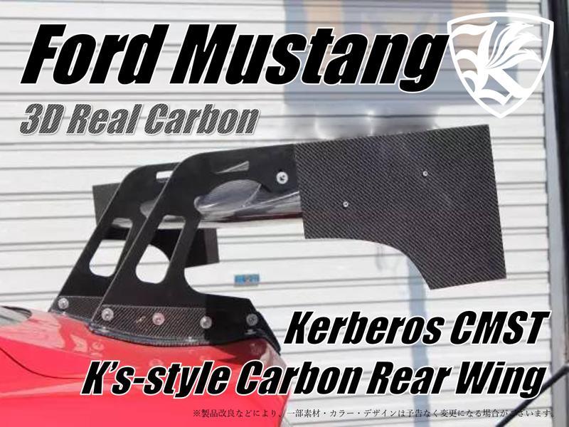 Ford マスタング Kerberos K'sスタイル 3D Real Carbon カーボンGTリアウィング 【AK-6-047】