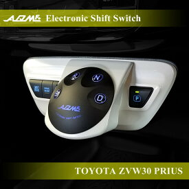 AQM エレクトロニックシフトスイッチ TOYOTA ZVW30系 30プリウス専用 シフトレバーをスイッチ式に変換 ワンプッシュでギアチェンジが可能に! 【AQ-EES-PR30】