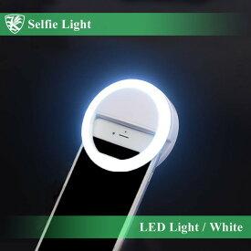 スマートフォン 自撮りライト セルフィーライト ホワイト クリップ固定式 電池タイプ LEDリングライト 3段階の明るさ調整 スマフォ・タブレットなど様々なデバイスに 【AK-PH-021W】