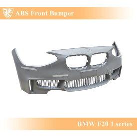 BMW F20 1シリーズ Kerberos K'sスタイル ABS フロントバンパー 【AK-1-173】