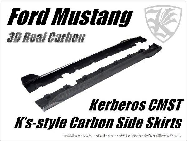 Ford マスタング Kerberos K'sスタイル 3D Real Carbon カーボンサイドスカートリップスポイラー 左右セット 【AK-6-017】