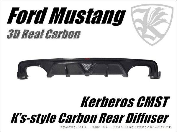 Ford マスタング Kerberos K'sスタイル 3D Real Carbon 左右2本出しマフラー用 カーボンリアディフューザー 【AK-6-019】