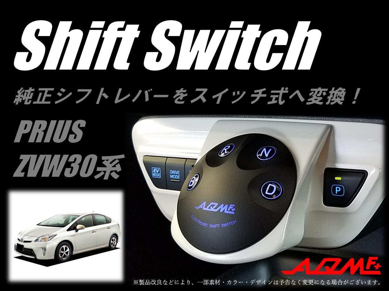 エレクトロニックシフトスイッチ TOYOTA ZVW30系 30プリウス専用 シフトレバーをスイッチ式に変換 ワンプッシュでギアチェンジが可能に! 【AQ-EES-PR30】