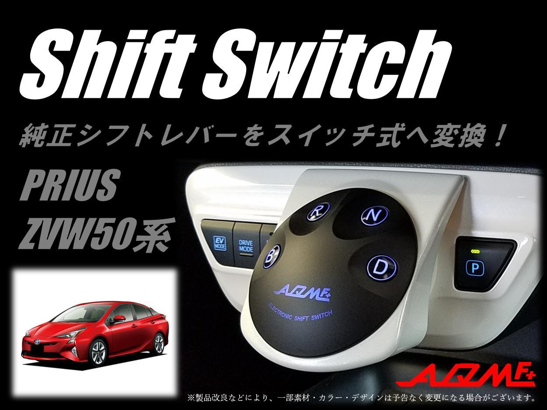 エレクトロニックシフトスイッチ TOYOTA ZVW50/51/55 50プリウス専用 シフトレバーをスイッチ式に変換 ワンプッシュでギアチェンジが可能に! 【AQ-EES-PR50】