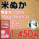 米ぬか 15kg(5kg×3)【送料無料】※北海道・九州・沖縄を除く