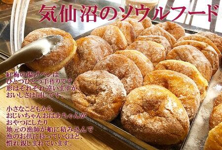 あげぱん(冷凍)【紅梅】(3個入)気仙沼揚げパンあんぱんこしあん地元で大人気!