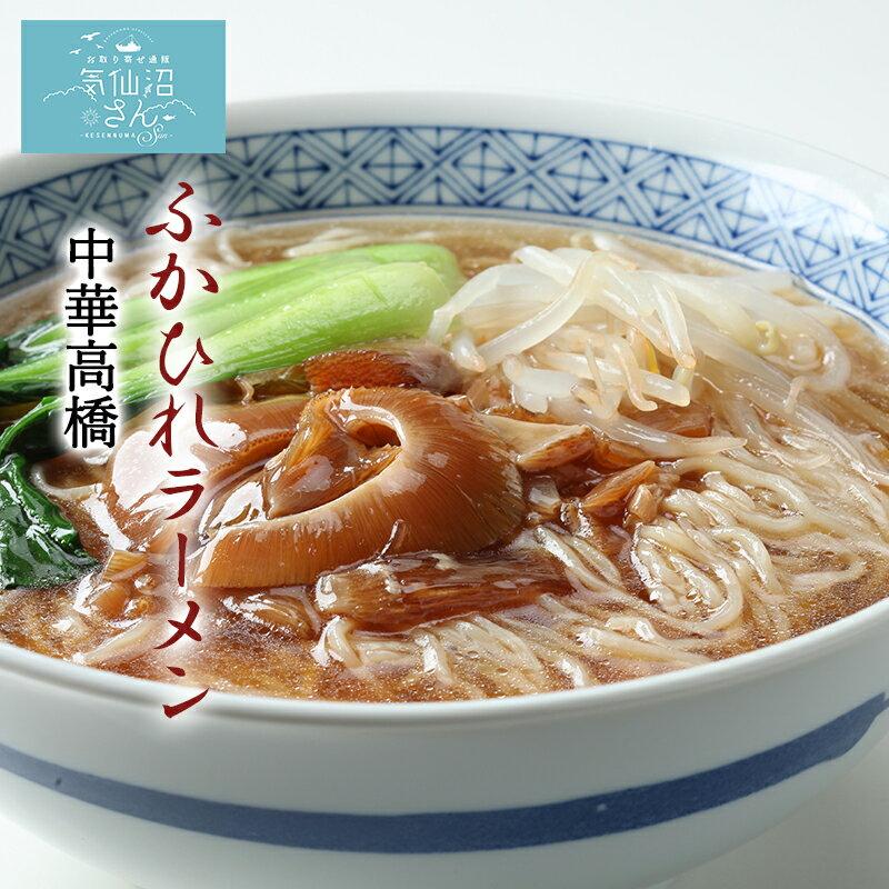 ふかひれラーメン 【中華高橋】 (2食) 気仙沼 サメ コラーゲン お歳暮 ギフト レシピ 作り方