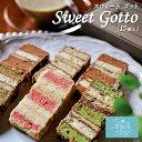 Sweet Gotto (スウィートゴット) 【パルポー】 (15個入) 気仙沼 お取り寄せスイーツ ギフト プレゼント