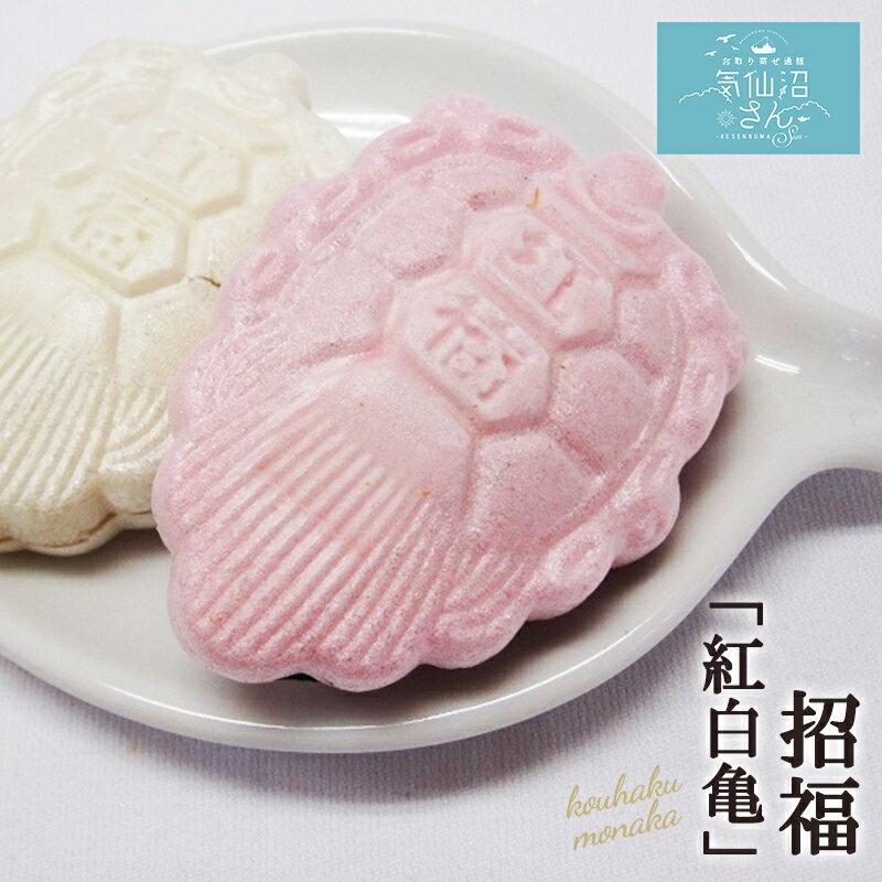 最中 招福「紅白亀」 【紅梅】 (2個入) 気仙沼 ごま餡 白餡 縁起物 お祝い ギフト プレゼント