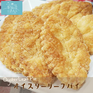 オイスターリーフパイ 送料無料 (6枚入) 紅梅 気仙沼 完熟牡蠣 オイスターソース お菓子 洋菓子 焼き菓子 スイーツ