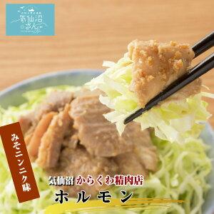 気仙沼ホルモン みそにんにく味 【からくわ】 (800g) 豚ホルモン 赤 白 モツ 焼き肉 鍋 レシピ 作り方 お取り寄せ