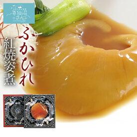 ふかひれ姿煮 紅焼姿煮 【石渡商店】 (ふかひれ120g) 気仙沼 サメ コラーゲン ギフト レシピ 作り方