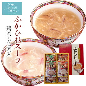 ふかひれ スープ 鶏肉・カニ肉入 お歳暮 (200g×5袋×2種) ほてい 気仙沼 サメ コラーゲン ギフト レシピ 作り方 キャッシュレス還元