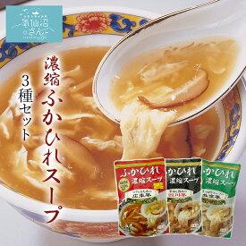 ふかひれスープ濃縮 3種セット 【ほてい】(3〜4人前×6袋×3箱)【送料無料】気仙沼 サメ コラーゲン ギフト レシピ 作り方