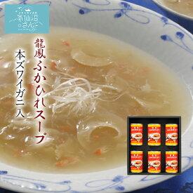 ふかひれスープ 龍鳳 ズワイガニ入 【石渡商店】 (150g×6缶) 気仙沼 サメ コラーゲン ギフト レシピ 作り方