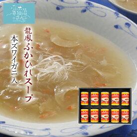 ふかひれスープ 龍鳳 ズワイガニ入 【石渡商店】 (150g×10缶) 気仙沼 サメ コラーゲン ギフト レシピ 作り方