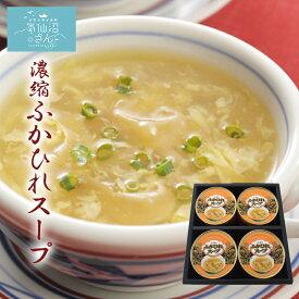 ふかひれスープ濃縮 【石渡商店】 (3〜4人前×4缶) 気仙沼 サメ コラーゲン ギフト レシピ 作り方