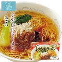 ふかひれラーメン 【ほてい】 (2食) 気仙沼 サメ コラーゲン ギフト レシピ 作り方 キャッシュレス還元