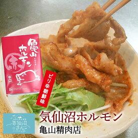 気仙沼ホルモン ピリ辛朝鮮味 【亀山】 (1kg) 豚ホルモン 赤 白 モツ 焼き肉 鍋 レシピ 作り方 お取り寄せ