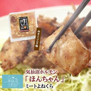 気仙沼ホルモン みそにんにく味 ほんちゃん 【よねくら】 (1kg) 豚ホルモン 赤 白 モツ 焼き肉 鍋 レシピ 作り方 お取り寄せ キャッシュレス還元