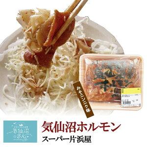 気仙沼ホルモン みそにんにく味 (1kg) 片浜屋 豚ホルモン 赤 白 モツ 焼き肉 鍋 レシピ 作り方 お取り寄せ キャッシュレス還元