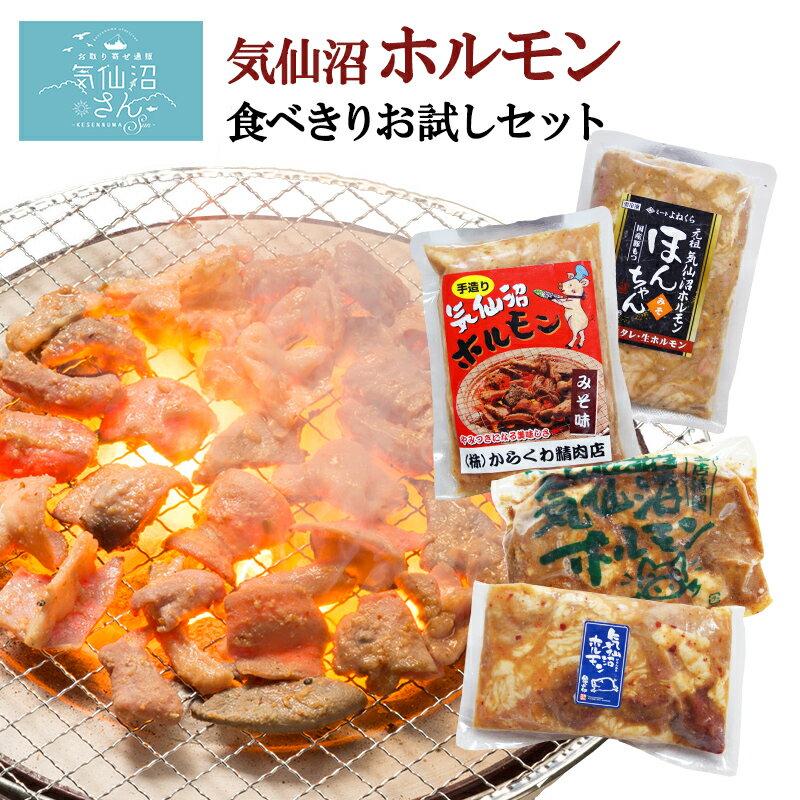 気仙沼 ホルモン お試しセット 送料無料 みそ味 (300g×4種)豚ホルモン 赤 白 モツ 焼き肉 鍋 ご当地 お取り寄せ B級グルメ 満足食べきりサイズ