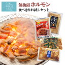 気仙沼 ホルモン お試しセット 送料無料 みそ味 (300g×4種) 豚ホルモン 赤 白 モツ 焼き肉 鍋 ご当地 お取り寄せ B級…