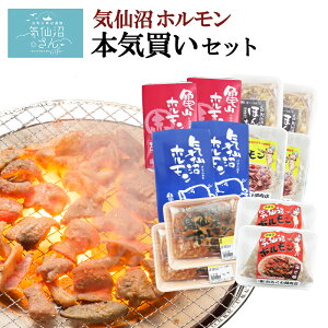 【送料無料】気仙沼ホルモン本気買いセット みそにんにく味 (1kg×6種) 豚ホルモン 赤 白 モツ 焼き肉 鍋 レシピ 作り方 お取り寄せ キャッシュレス還元