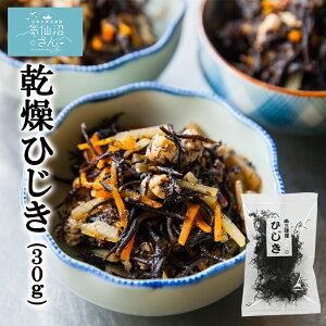 乾燥ひじき (30g) 和丸水産 東北 気仙沼 三陸 朝食 朝ごはん 煮物 炊き込みごはん 海藻サラダ お取り寄せ ヒジキ