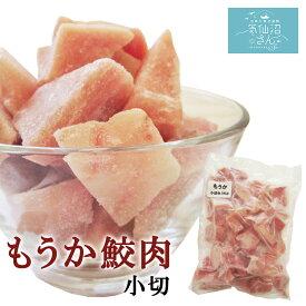 もうか鮫肉 小切 【村田漁業】 (1kg) 気仙沼 さめ サメ レシピ 食べ方 キャッシュレス還元