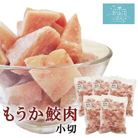 もうか鮫肉 小切 【村田漁業】 (5kg) 気仙沼 さめ サメ レシピ 食べ方 キャッシュレス還元