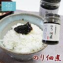 のり佃煮 【横田屋本店】 (140g) 気仙沼 朝食 朝ごはん