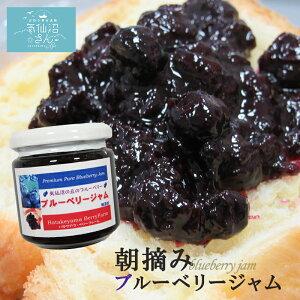 朝摘みブルーベリージャム (200g) ハタケヤマベリーファーム ジャム 無農薬 無添加 手摘みブルーベリー