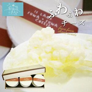 スイーツ 「ふわふわチーズ」 (6個入) アイランド 気仙沼 洋菓子 お菓子 お取り寄せ ギフト プレゼント ホワイトデー バレンタイン 母の日 キャッシュレス還元