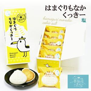 はまぐりもなかくっきー 塩 (5袋入り) コヤマ菓子店 気仙沼 もなか クッキー お祝い ギフト プレゼント お茶うけ 敬老の日