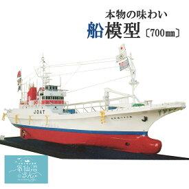 送料無料 船模型 12種類から選ぶ本物の味わい (700ミリメートル) 船工房やまもと 職人技 模型 記念品 ギフト
