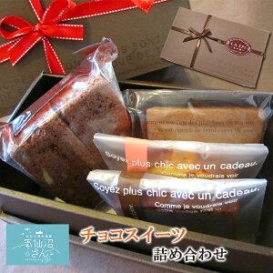 チョコスイーツ詰合せ 送料無料 (4個入) エピ 気仙沼 お取り寄せスイーツ ギフト プレゼント