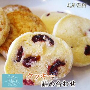 気仙沼 お菓子 クッキー詰合せ 送料無料 (2箱入) エピ スイーツ 洋菓子 ギフト プレゼント