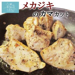 【送料無料】メカジキのカマ カット 冷凍 【足利本店】 (1kg) 気仙沼 めかじき 希少部位