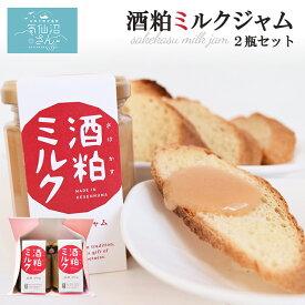 酒粕ミルクジャム (140g×2瓶) 紅梅 気仙沼高校生とお菓子屋がコラボ