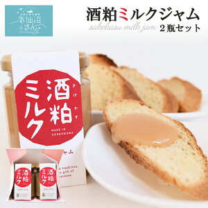 酒粕ミルクジャム 【紅梅】 (140g×2瓶) 気仙沼高校生とお菓子屋がコラボ キャッシュレス還元