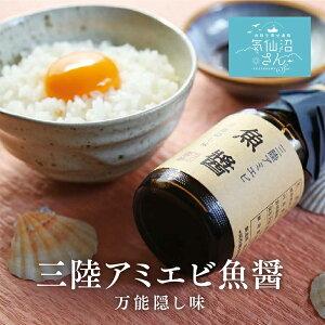 三陸アミエビ魚醤 (150ml) いちからコーポレーション 気仙沼 アミエビ 調味料 隠し味