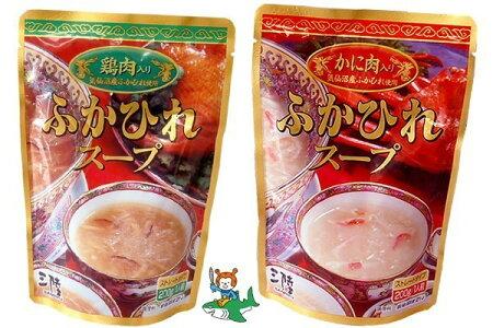 ふかひれスープ鶏肉・カニ肉入【ほてい】(200g×3袋×2種)気仙沼サメコラーゲンお中元お歳暮ギフトレシピ作り方