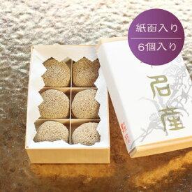 けし餅 ≪紙函入り≫ 6個入